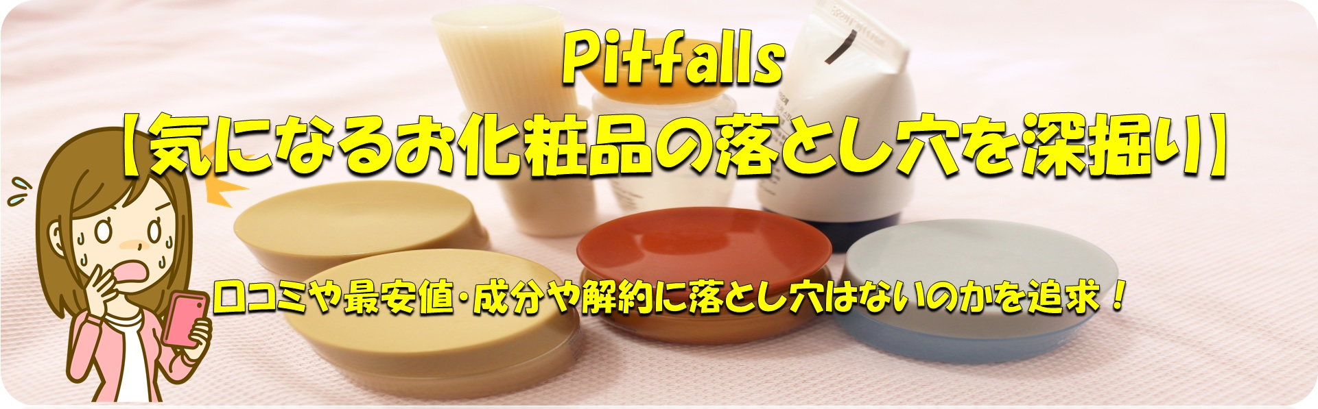 Pitfalls【気になるお化粧品の落とし穴を深掘り】